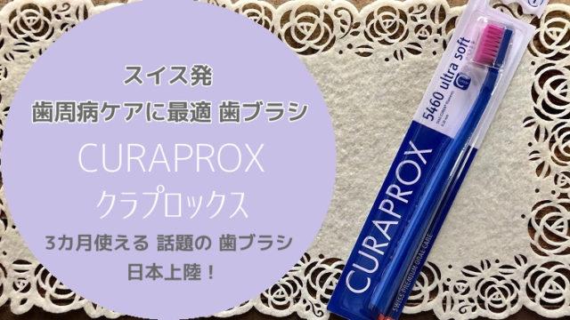 クラプロックス