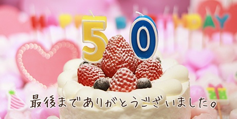 50新ブログ11
